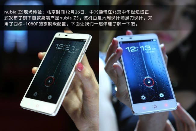 nubia z5 hands on photo 1