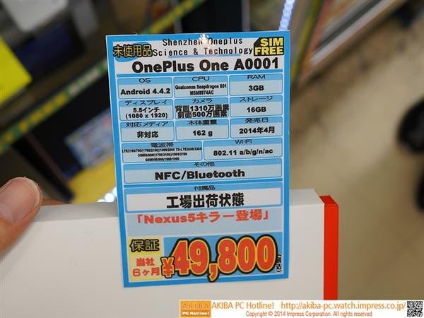 oneplus one japan