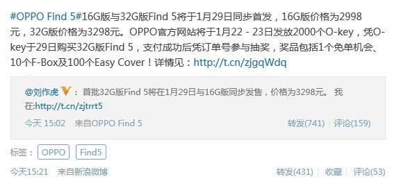 oppo find 5 price
