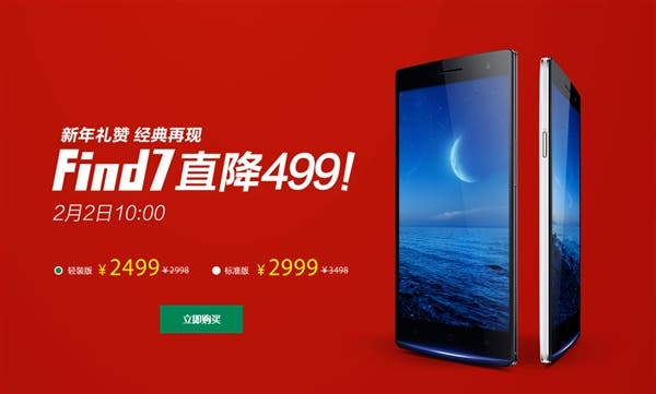 oppo find 7 price cut