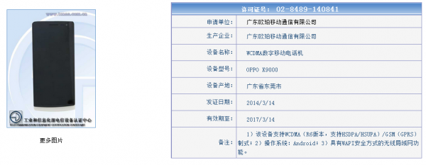 china uni  version of the oppo find 7 gains  work