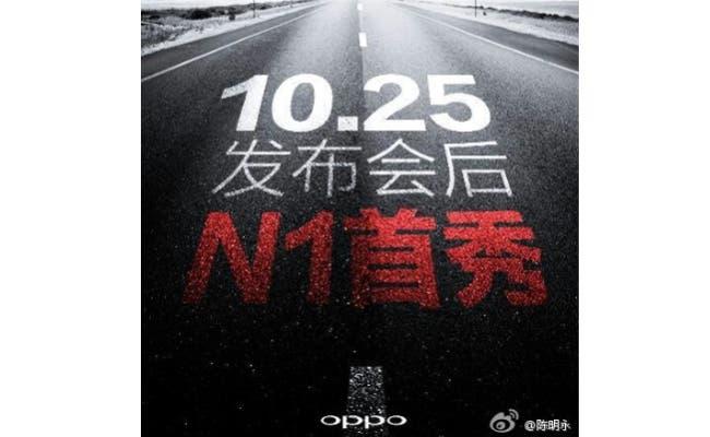 Старт продаж Oppo N1 в Китае намечен на 25 октября