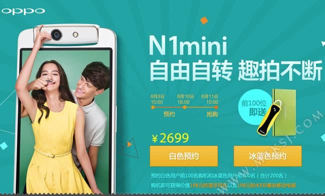 oppo n1 mini price