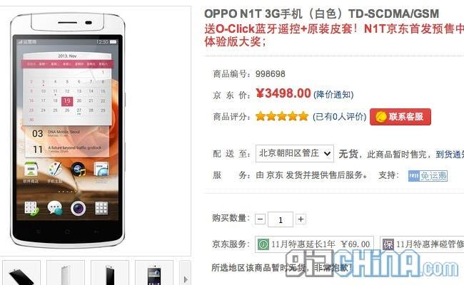 Oppo N1T   в продаже с 11 ноября.