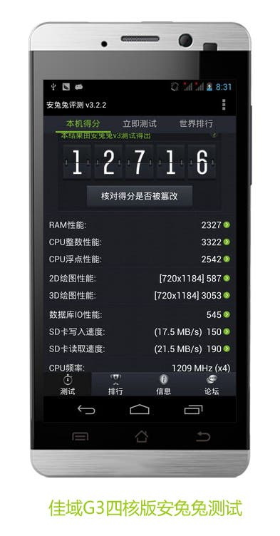 quad-core jiayu G3 benchmarks
