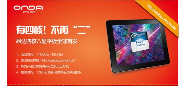 Onda quad-core tablet's coming 5th December