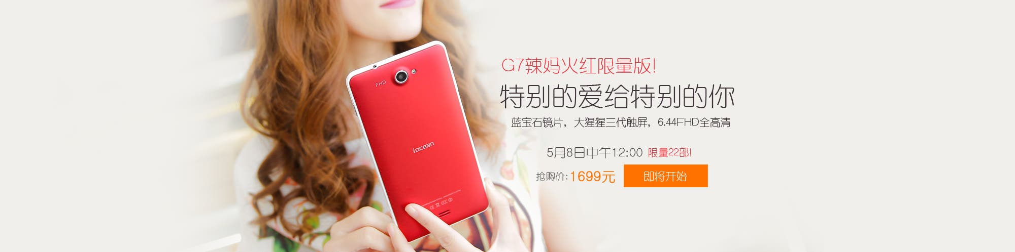 red iocean g7