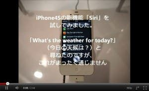 iphone 4s japanese,iphone 4s says dick,iphone 4s siri japanese,iphone 4s siri doesnt understand,iphone 4s siri non english speaker,will siri understand japanese,will iphone 4s siri understand non english speakers