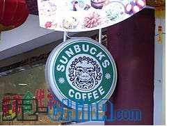 sunbucks coffee china Top 5 Fake Stores Found in China