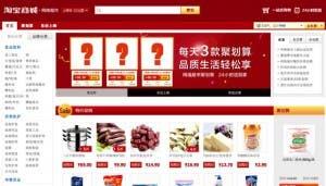 taobao,taobao shopping service,taobao english,taobao.com