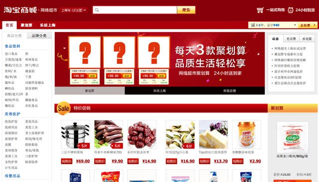a comparative study between ebay and taobao in chinese online auction market Rogers presented a comparative and later ebay also started an online auction the biggest competitor of taobaocom chinese online shopping market.