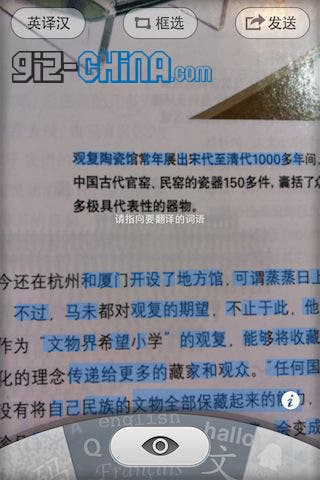 QQ Release Augmented Reality Translation App - Gizchina com