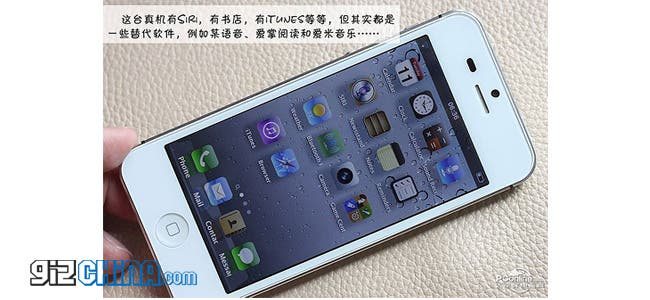 Ultimate New iPhone 5 knock-off launches before Apple's iPhone 5 boasts impressive specification!
