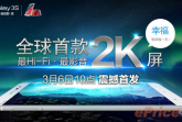 vivo xplay 3s launch