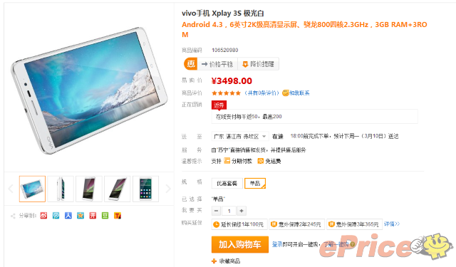 vivo xplay 3s price