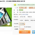 white iphone 4 available in china1 150x150 Genuine White iPhone 4 On the Grey Market in China!