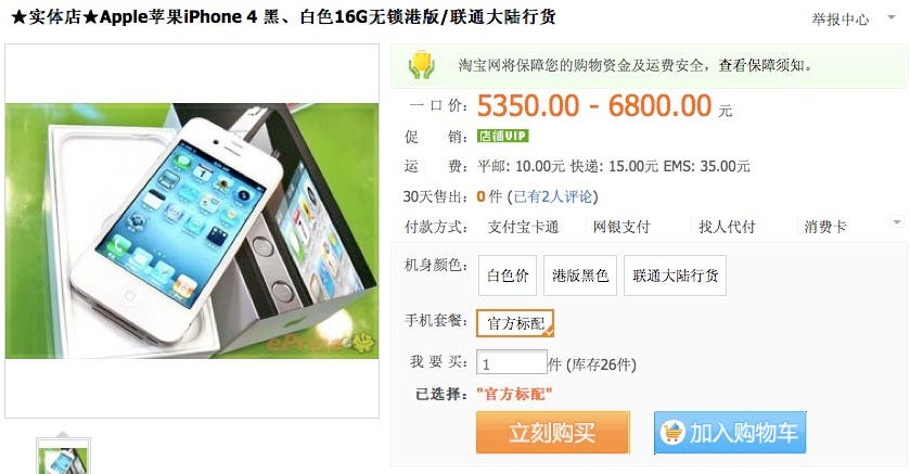 white iphone 4 available in china1 Genuine White iPhone 4 On the Grey Market in China!