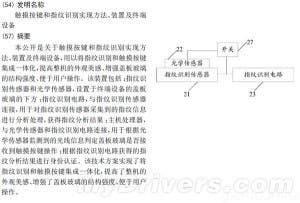 xiaomi-fingerprint-patent-02