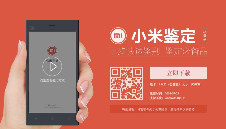 xiaomi identification app