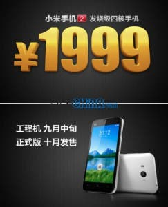 xiaomi m2 price where to buy launch date