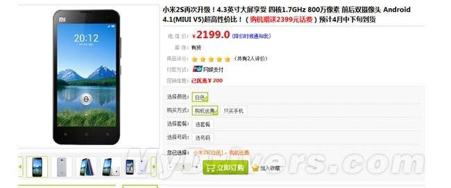 Xiaomi M2s makes a brief appearance on China Telecom online store
