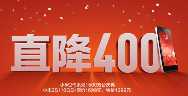 xiaomi mi2s price cut