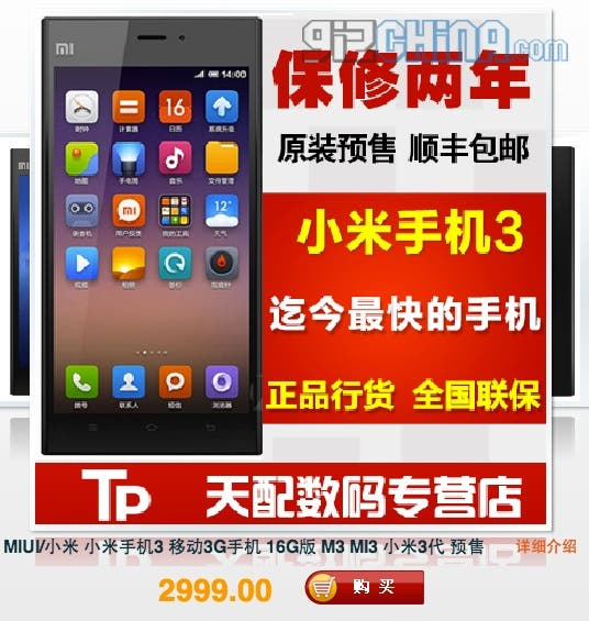 xiaomi mi3 launch scalpers
