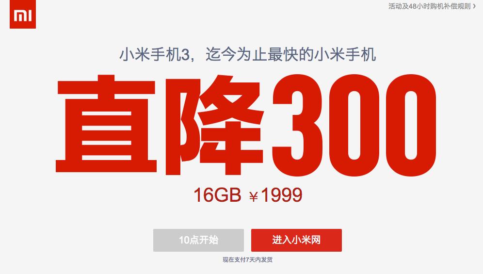 xiaomi mi3 price drop