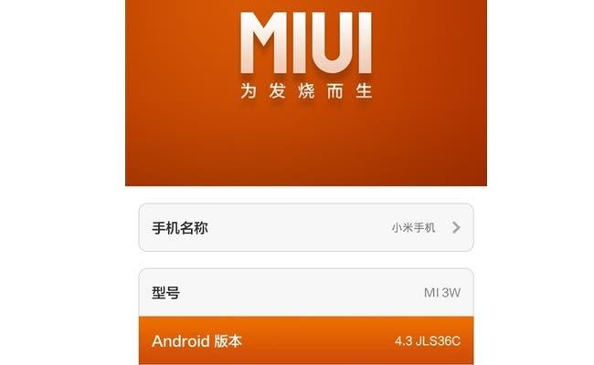 WCDMA Snapdragon 800 Xiaomi Mi3   результаты AntuTu