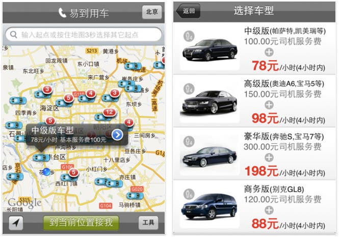 yongche app,china start up yongche,chinese taxi application yongche,
